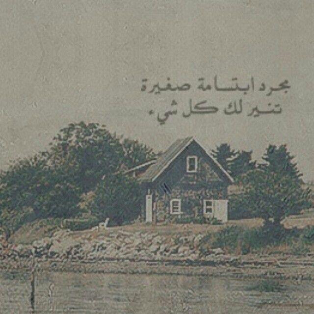 الابتسامة مفاتيح كل شيء Pictures Arabic Words House Styles