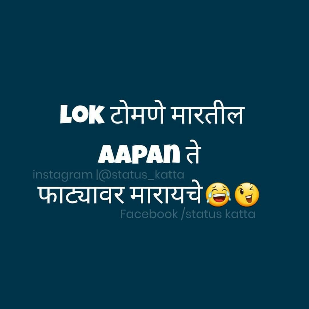 Pin By Appa Jadhav On Marathi Funny Taunting Quotes Insta Bio Quotes Badass Quotes