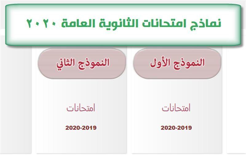 نماذج امتحانات الثانوية العامة لتدريب الطلاب موقع وزارة التربية والتعليم Ios Messenger Ios
