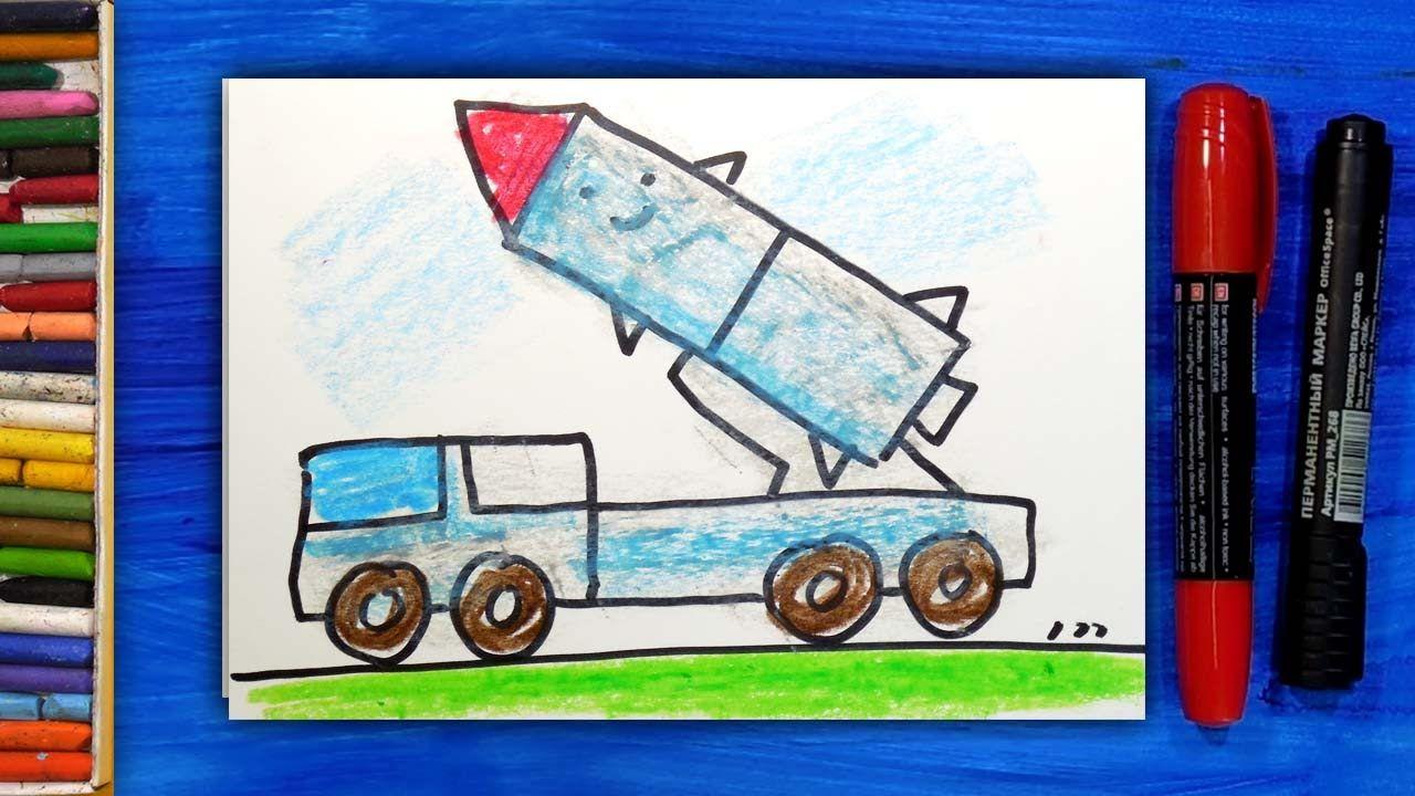 Открытка к дню ракетных войск