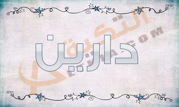 معنى اسم دارين Dareen لدينا اليوم اسم جميل وفي غاية الأهمية وهو اسم منتشر في الوطن العربي ولكن الكثير من الناس لا يعرفون معن Arabic Calligraphy Art Prints