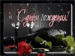 Kartinki Po Zaprosu Otkrytki S Dnem Rozhdeniya Muzhchine Skachat Besplatno Neon Signs Signs Neon