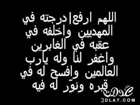 ادعيه للمتوفى من تجميعى ادعيه مكتوبه جديده للمتوفى ادعيه للميت دعاء للمتوفى 480 X 360 63 Islamic Love Quotes I Miss You Dad Islamic Quotes