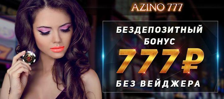 азино 777 не дают бонус за регистрацию