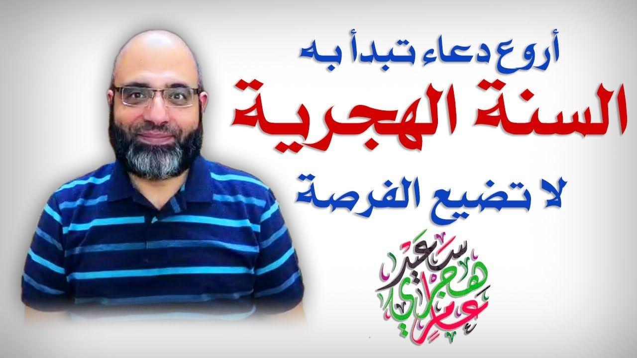 دعاء السنة الهجرية الجديدة أروع دعاء تبدأ به السنة لا تضيعه د شهاب Ramadan Congratulations Thumbs Up