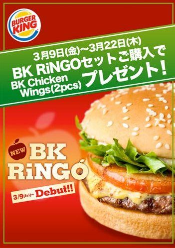 Burger King Japan  BK Ringo Burger a slice of flame-grilled apple into their Whopper Jr. giving their classic burger an extra special sweet twist.