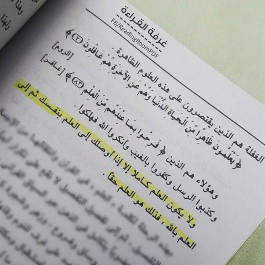 غرفة القراءة Funny Quotes Quotes Romantic