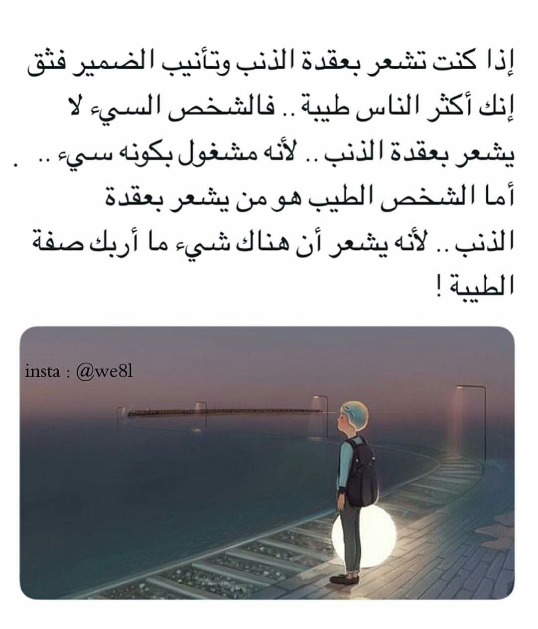 Pin By 𝓢𝓪𝓵𝓪𝓱 On Batool Cool Words Life Quotes Sweet Words