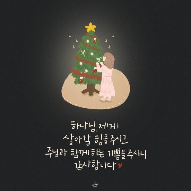 하나님의 복음을 전하는 씨앗 햇살콩 더이상 무엇이 필요한가 우울한 하루가 또다시 문을 크리스마스 성경