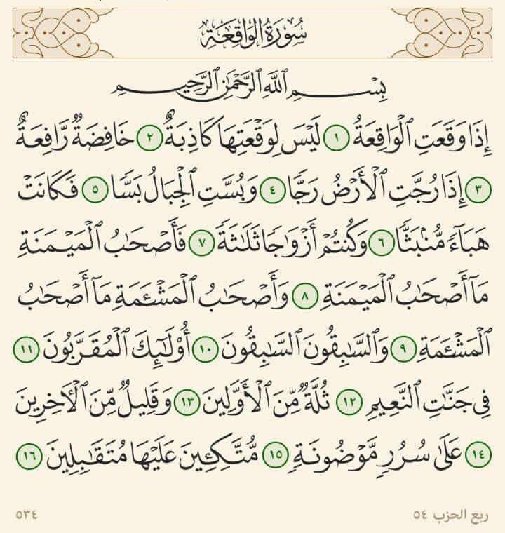 ١ ١٦ الواقعة Quran Verses Holy Quran Book Islamic Messages
