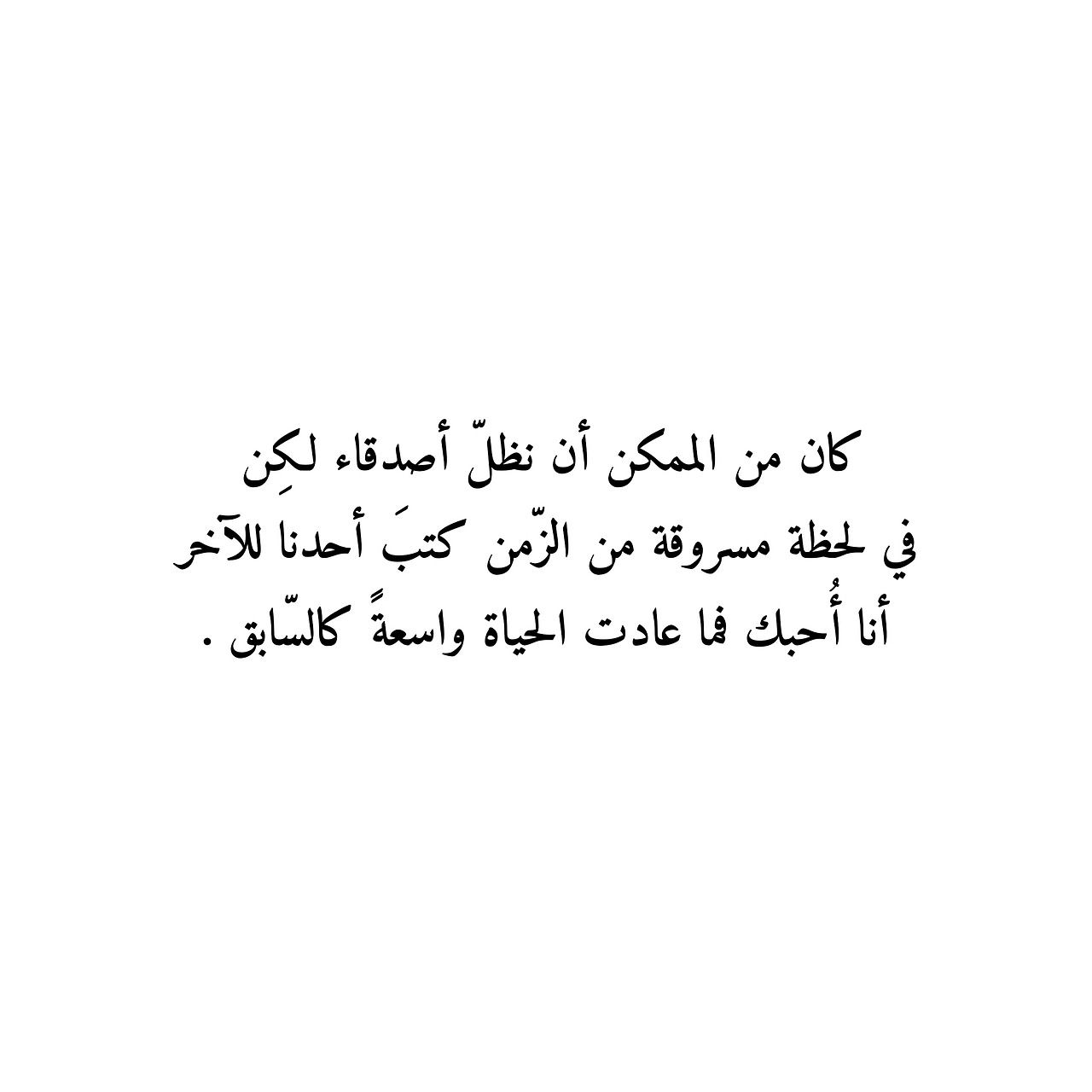 Pin By Adel Elmetwally On Arabic Quotes Spirit Quotes Words Quotes Love Smile Quotes