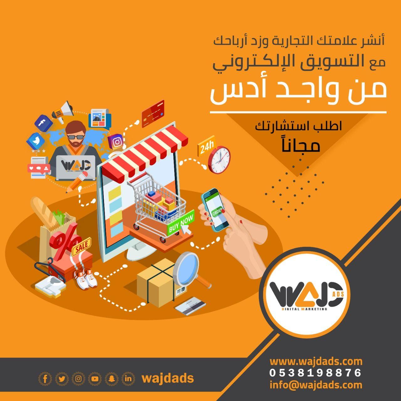 تسويق علامتك التجارية Social Media Marketing Services Social Media Marketing Marketing Services