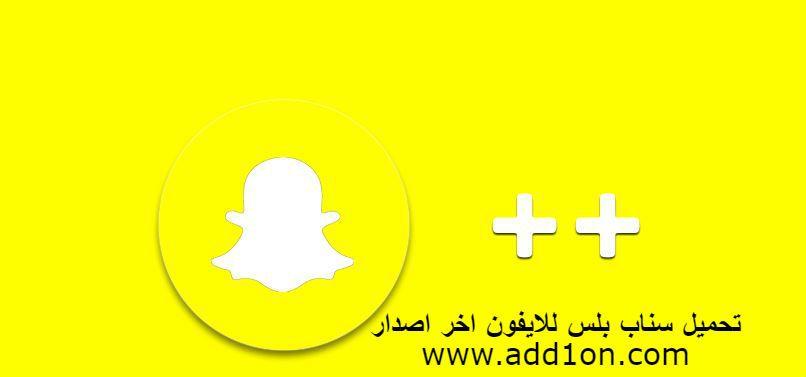 سناب بلس للايفون 2018 Snapchat Plus بدون جلبريك برابط مباشر او من خلال متجر الارنب الرهيب سناب بلص الذي يقدم لك عدد من الخيارات Snapchat Poster Places To Visit