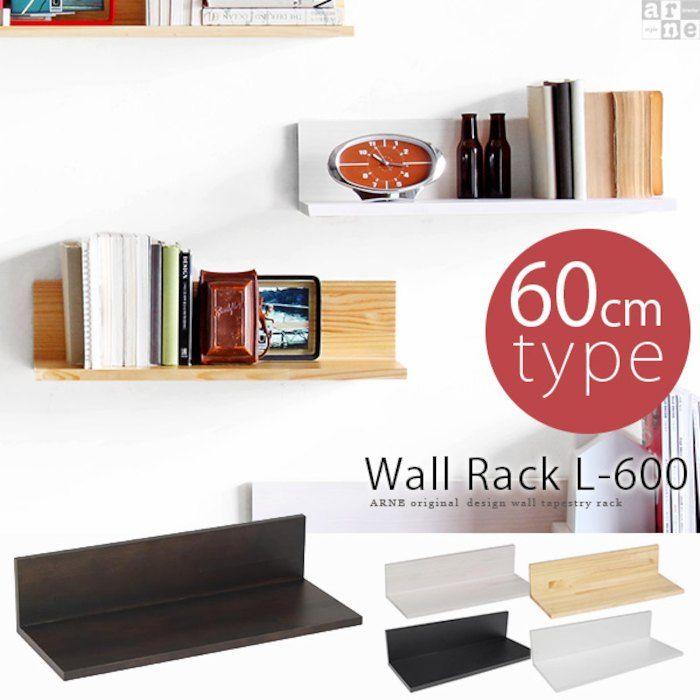 d9ed1d73cc 壁掛けウォールラック壁幅60ウォールシェルフL字壁掛け棚石膏ボード飾り棚棚