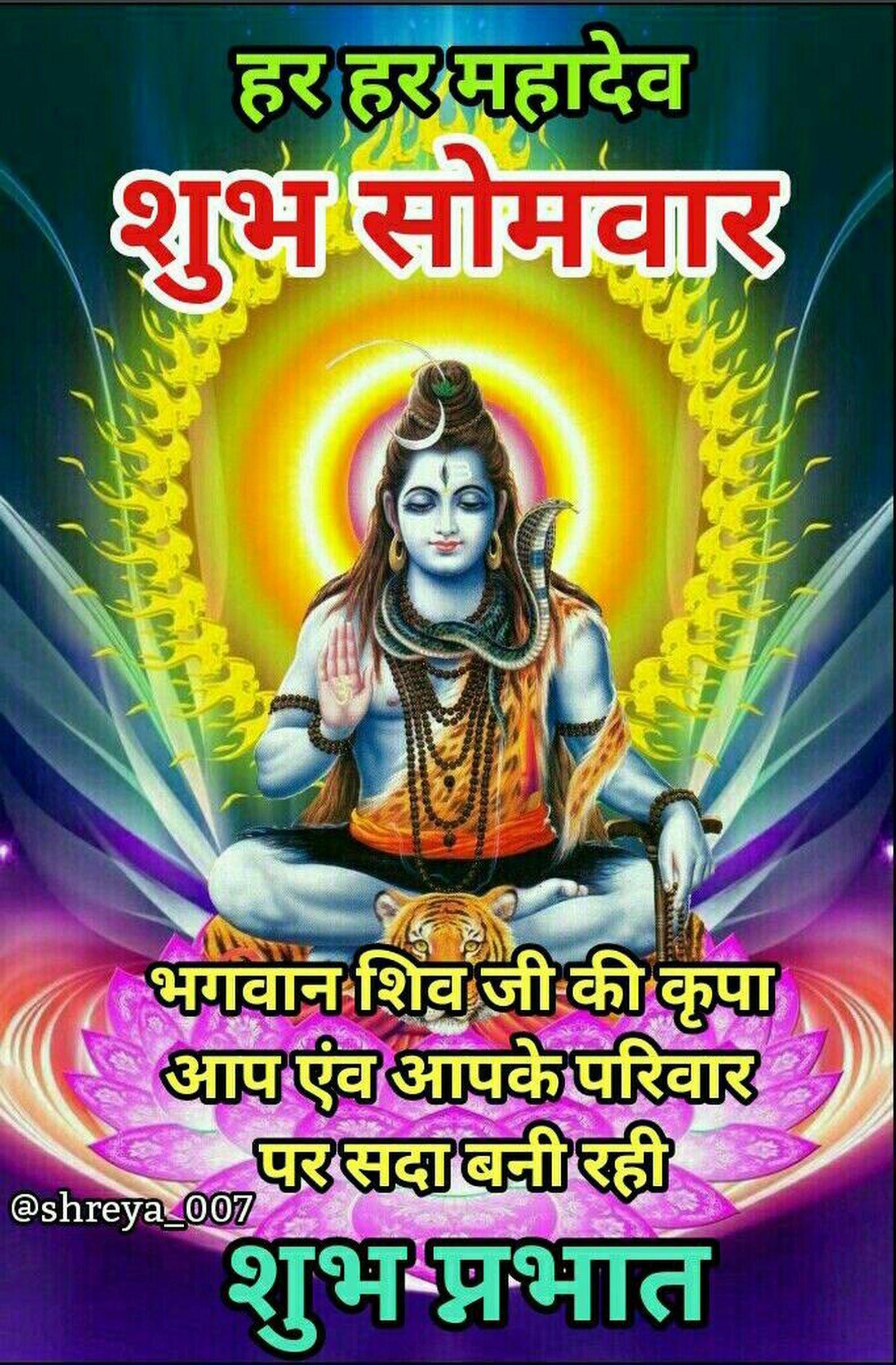 Namo Shivaye Happy Monday Ramu Giri Google Som