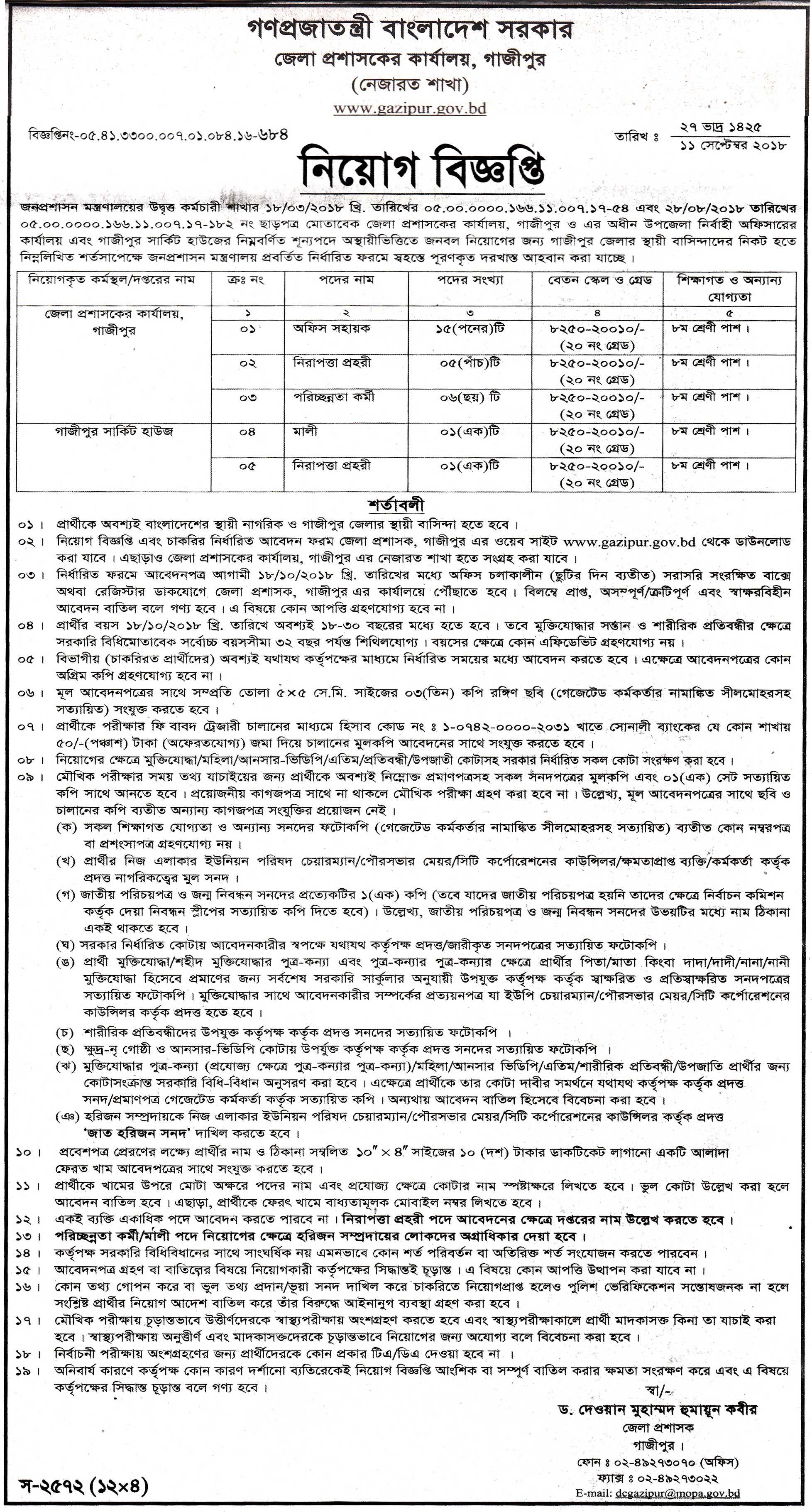 DC Officer, Gazipur Jobs Circular 11.09.2018 Job