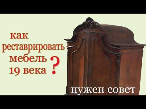 Как реставрировать мебель 19 века ? How to renew furniture XIX century? - YouTube