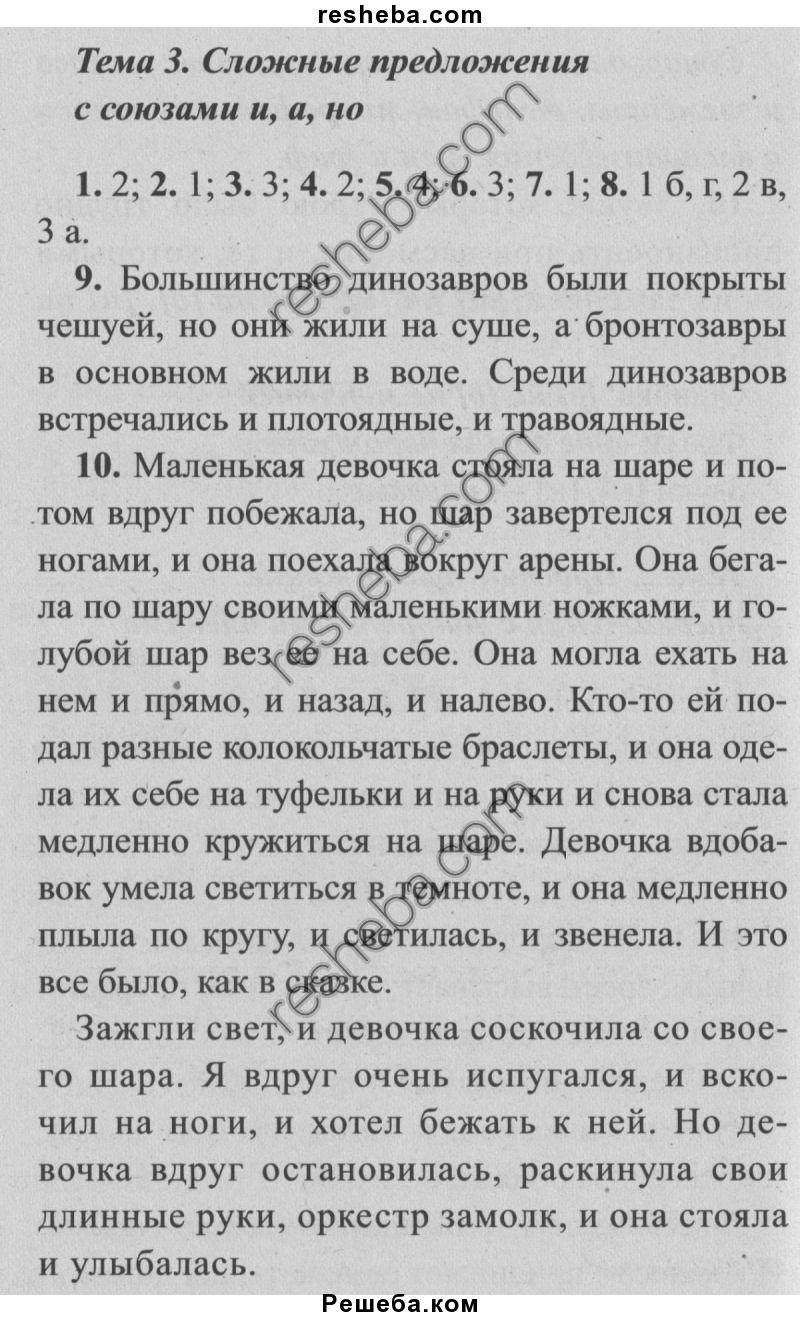Ответы и решения по математике 4 класс м.и башмаков м.г нефедова бесплатно