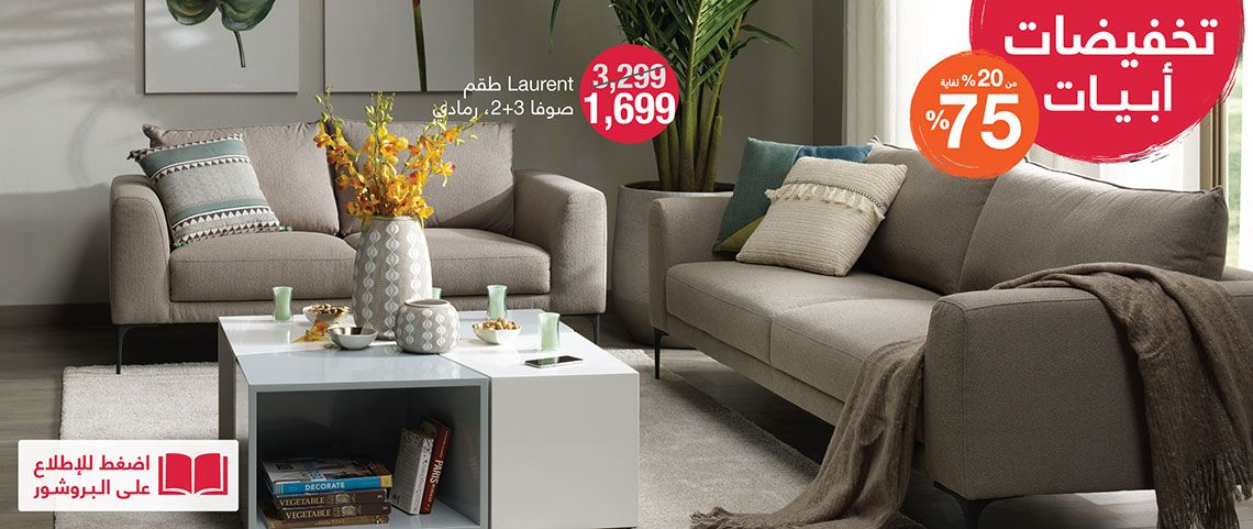 Abyat Home Of Homes Home Home Decor Furniture