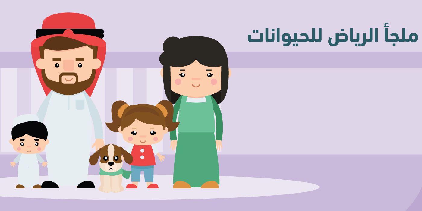 ملجأ الرياض للحيوانات Riyadh Shelter For Animals On Behance Animals Shelter Graphic