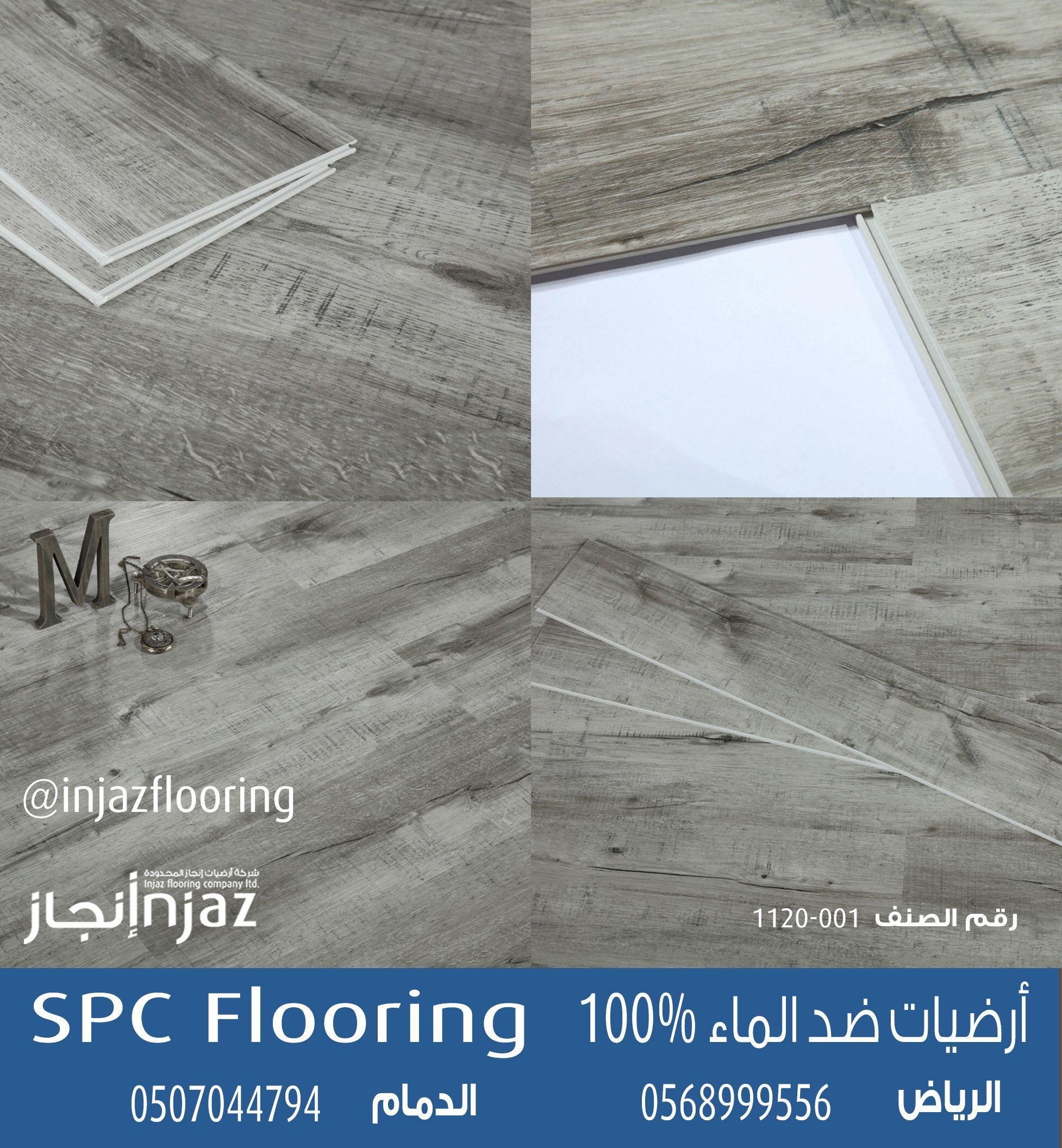ارضيات ضد الماء Spc Flooring