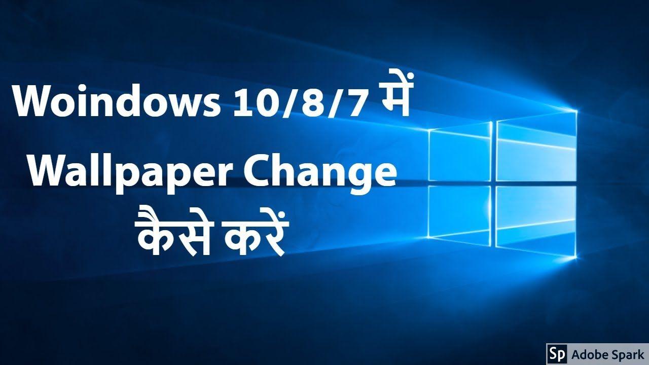 Windows 10 8 7 Wallpaper Kaise Change Kare Window 10 Wallpaper Change Wallpaper Science And Technology All Video