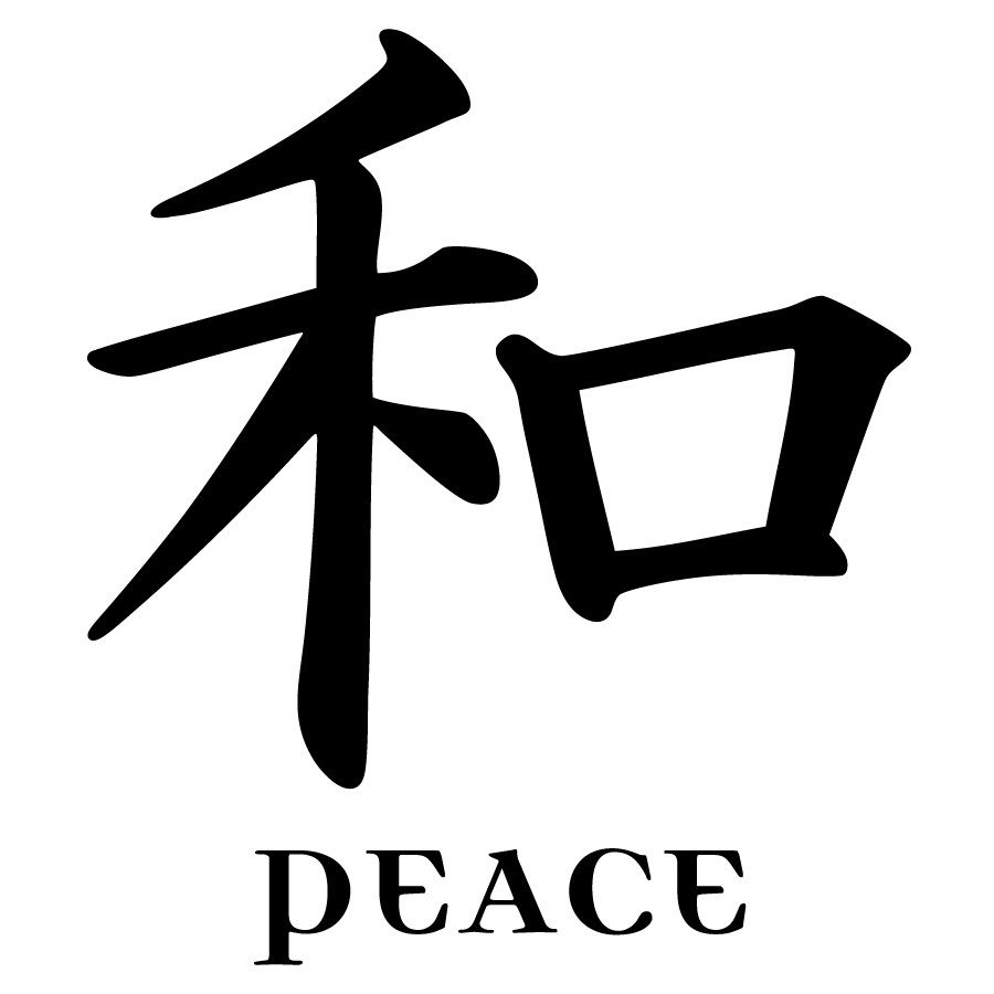 Majestic wall art peace kanji wall decal 1549 http majestic wall art peace kanji wall decal 1549 httpmajesticwallart tattoo japanesejapanese symboljapanese biocorpaavc Gallery