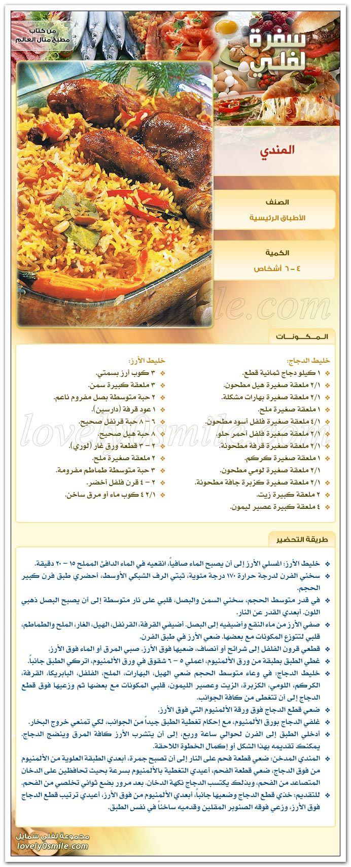 المندي Cookout Food Egyptian Food Food Recipies