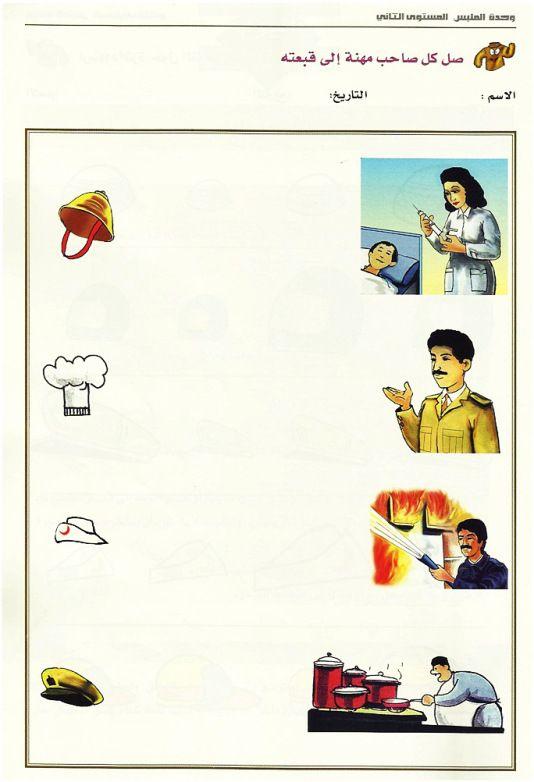 وحدة الملبس الأهداف والمهارات بعض التمارين Teaching Activities Preschool Learn Arabic Alphabet Preschool Activities