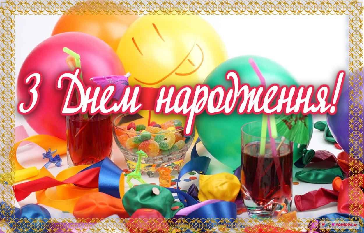 пришлось пожелания на украинской мове лица