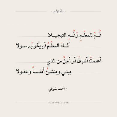 شعر أحمد شوقي قم للمعلم وفه التبجيلا عالم الأدب Words Quotes Learn Arabic Language Quran Arabic