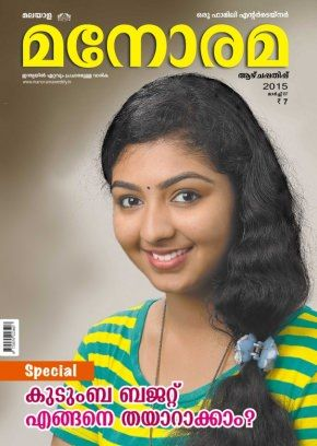 Manorama Weekly March 07, 2015 edition - Read the digital edition by Magzter on your iPad, iPhone, Android, Tablet Devices, Windows 8, PC, Mac and the Web.