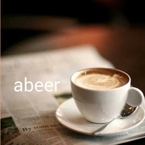 في بداية كل صباح نسمع صوت الأذان وانفاس تذكر الرحمن لحظات من الهدوء والسكينة تملئ المكان الي ان تشرق الشمس وتسمع أصو Coffee Roasting Coffee Art My Coffee