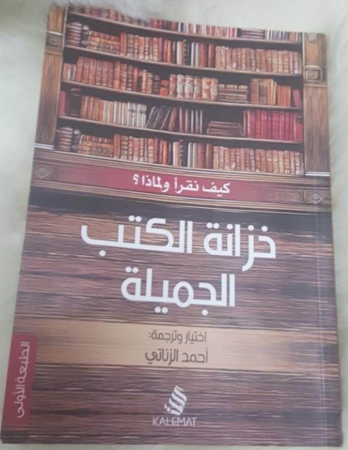 خزانة الكتب الجميلة أحمد الزناتي Book Lovers Books I Love Books