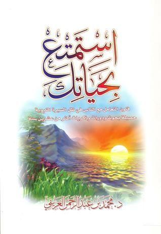 استمتع بحياتك محمد عبد الرحمن العريفي أبجد Arabic Books Book Of Life Books