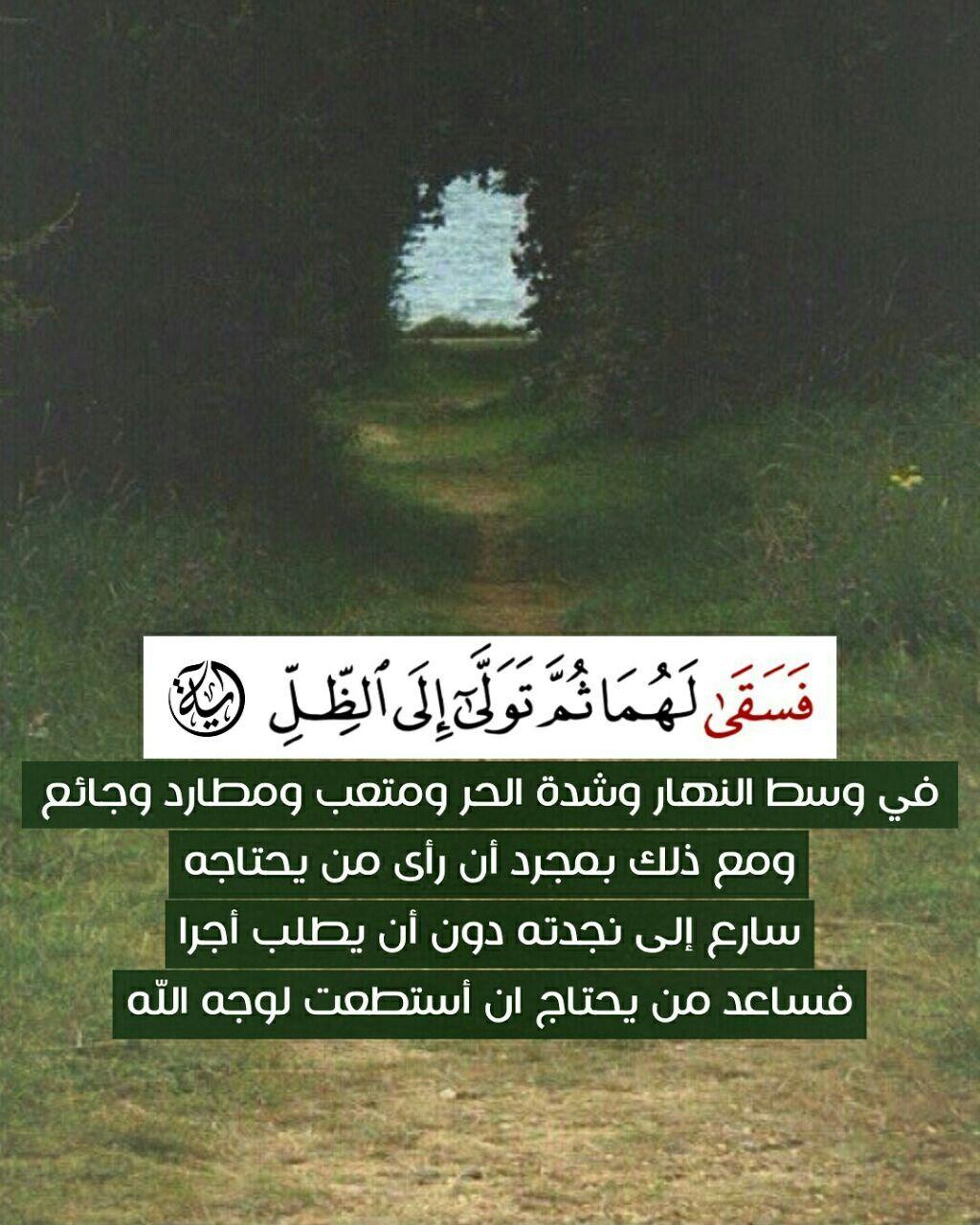 صحبة القرآن الكريم Islamic Quotes Quran Islamic Quotes Wallpaper Positive Quotes