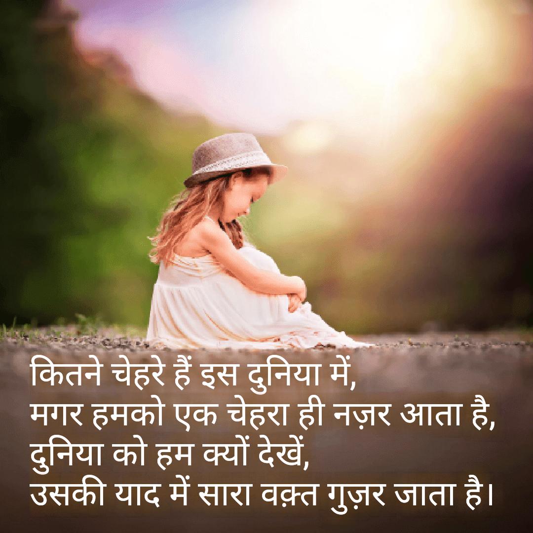 Hindi shayari first love 55+ Love