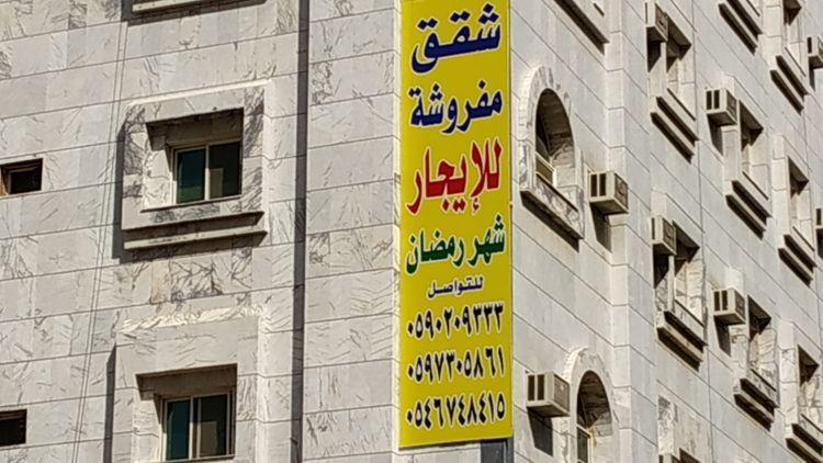 عمارة سكنية الغرف و الشقق للايجار مكة العزيزية خروج نهائي مرحلخروج نهائي والكفيل متوفيخروج نهائي للسائقخروج نهائي للبيعخروج نهائي بالانجل Makkah Hotel Ramadan