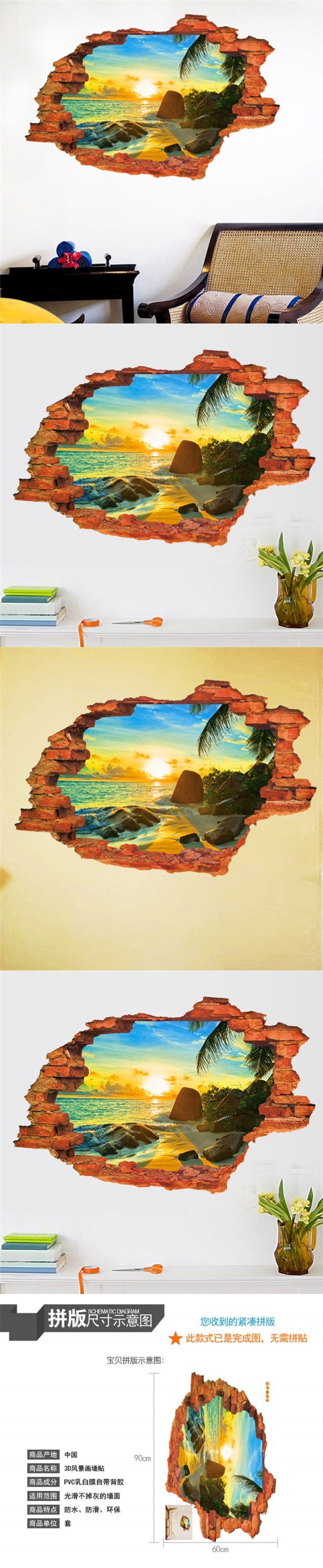 Best Selling Sunshine Beach Window View Removable Wall Sticker PVC ...