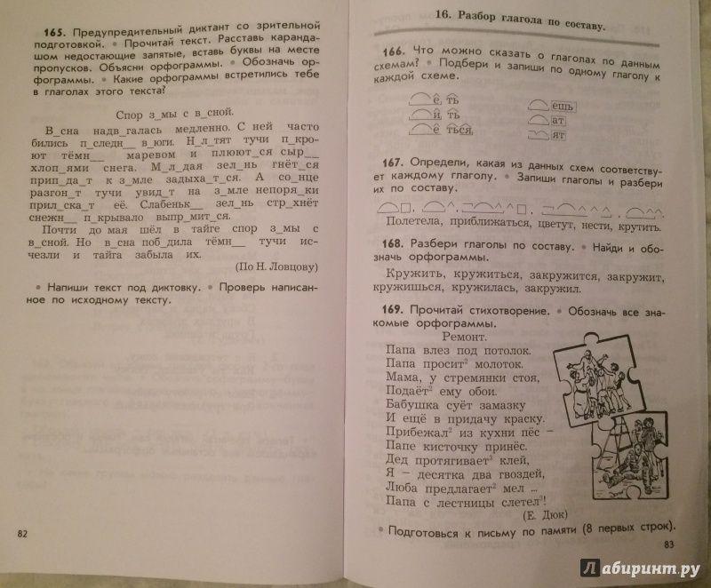 Решебник Комиссаров Дидактический Материал 3 Класс Гдз