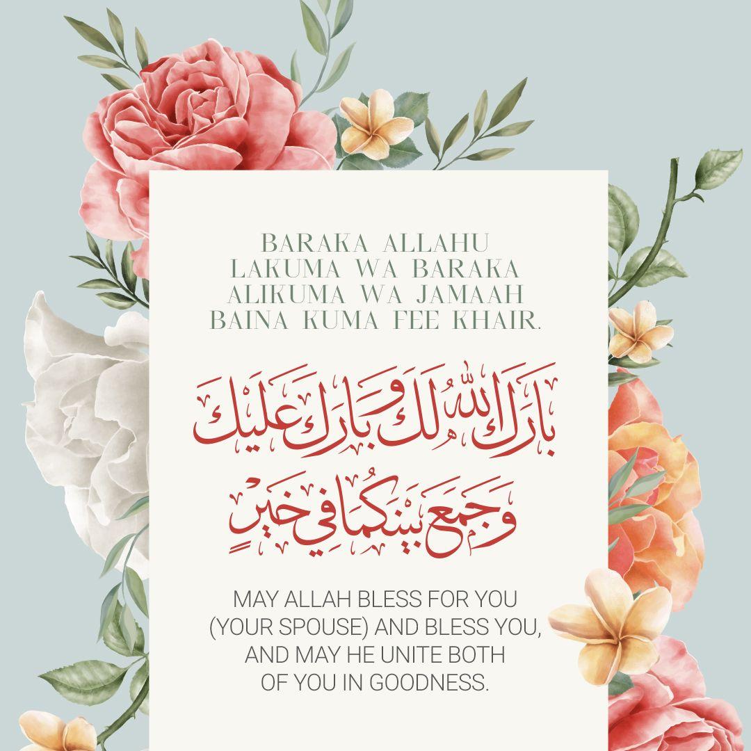 بارك الله لكما و بارك عليكما و جمع بينكما في خير Islamic Art Calligraphy Islamic Calligraphy Wedding Wishes