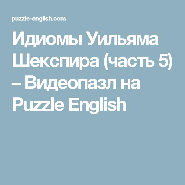Идиомы Уильяма Шекспира (часть 5)  –   Видеопазл на Puzzle English