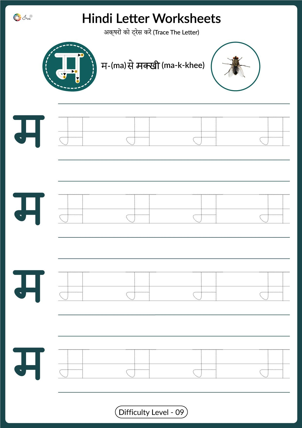 Hindi Worksheet for LKG Tracing Vyanjan म Ira