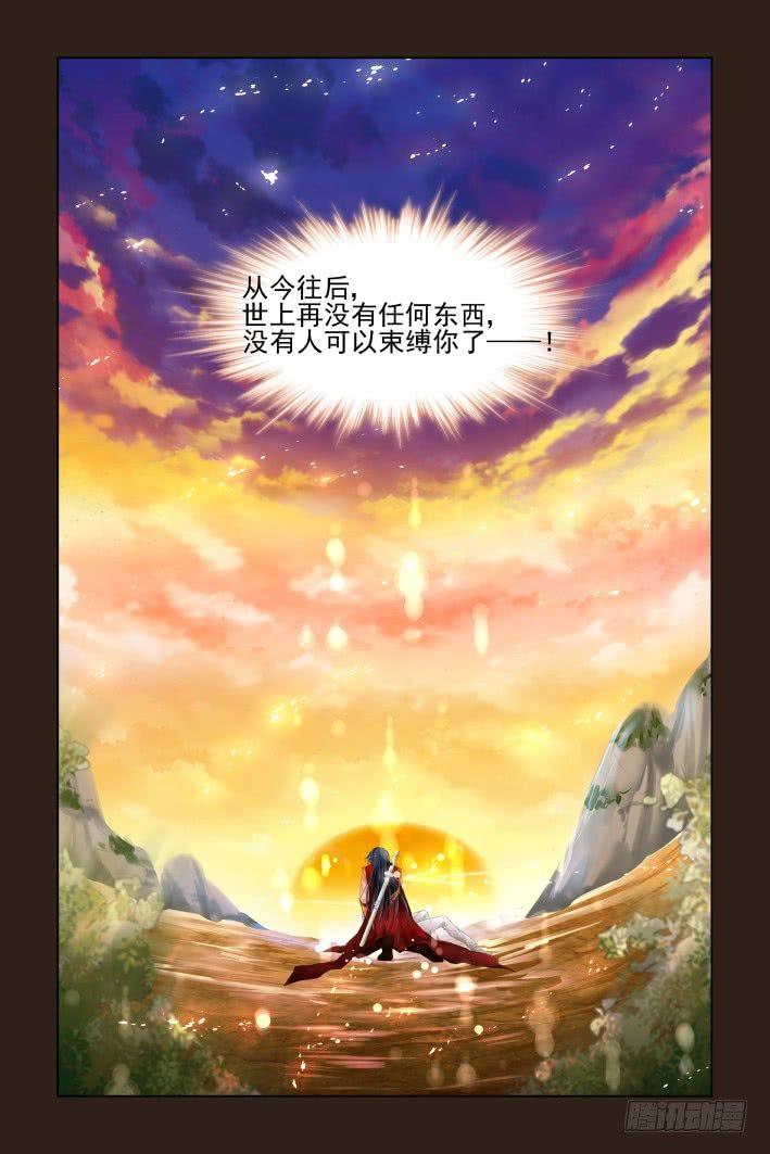 灵契漫画 387:故人离(四)  - 灵契漫画下拉式免费观看 - 扑飞漫画