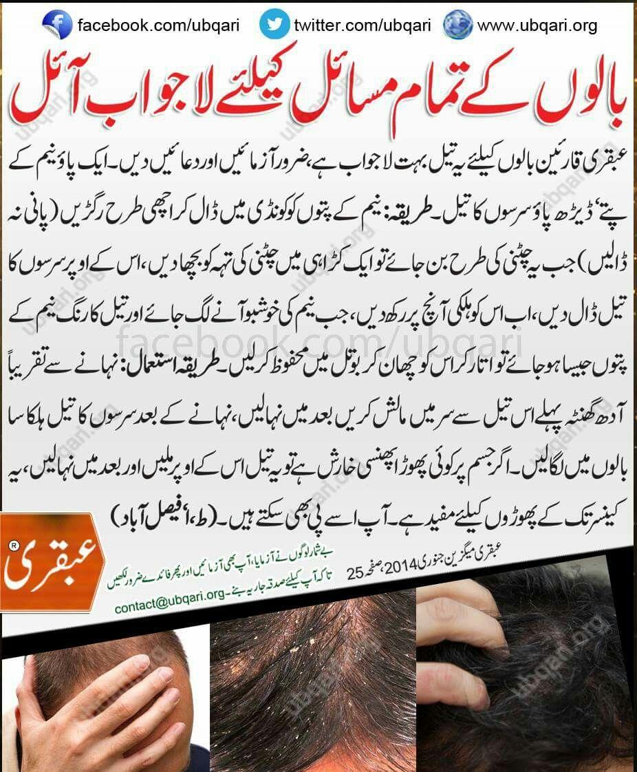 Pin By N On Health Fitness Hair Tips In Urdu Hair Loss Remedies Help Hair Loss