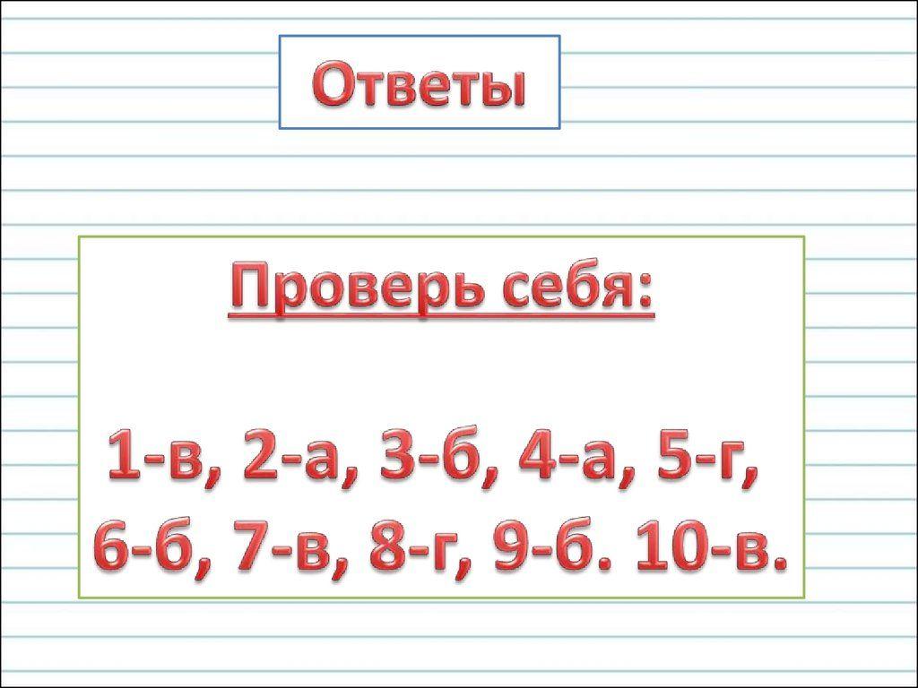 Школа 2100 математика 1 класс страница13 задание