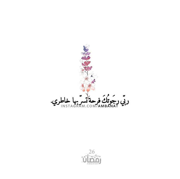 ٢٦ رمضان Tumblr Instagram Weheartit Ambanat Ramadan Quotes Spirit Quotes Wisdom Quotes Life