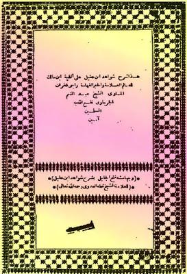 شرح شواهد ابن عقيل على ألفية ابن مالك Pdf Messages