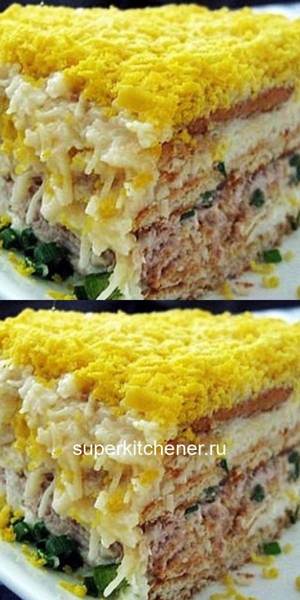 Шикарный торт-салат закусочный — это наслаждение вкусом ...