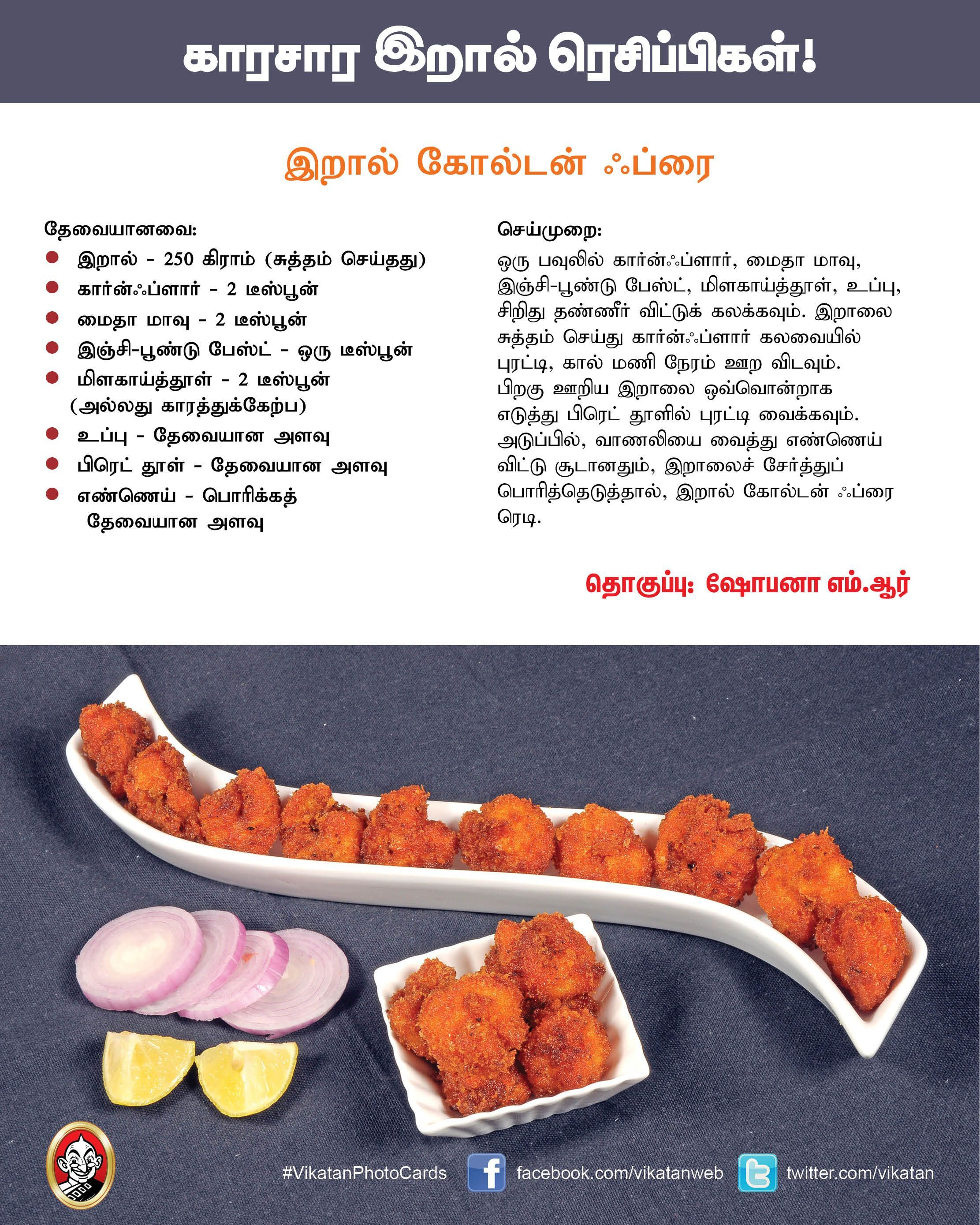 Recipes list of spicy shrimp non veg dishes pinterest recipe recipes list of spicy shrimp veg dishesspicy forumfinder Images